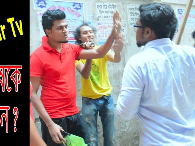 New Bangla Funny Video 2017 | Dr Lony teaches Mojar Tv prank meaning | Bangla Best Comedies