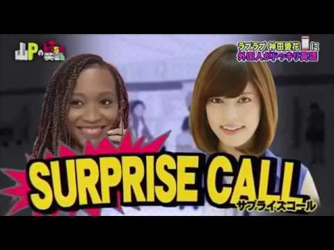 Prank Calling Japanese Celebrities in English! | July 31 – 2015