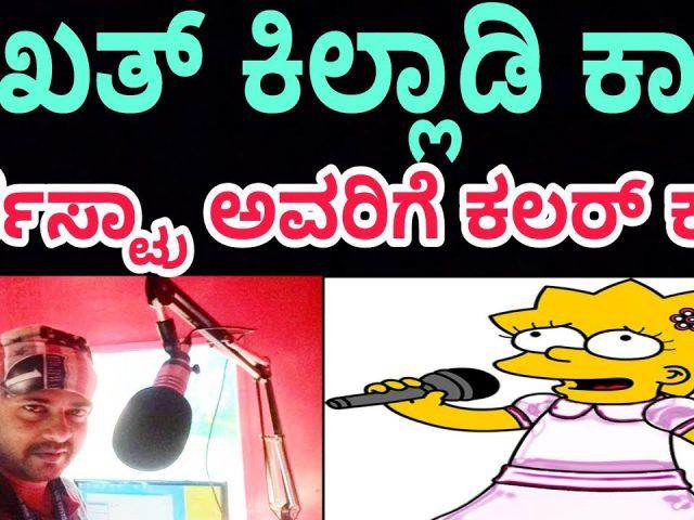 Rj sunil – funny prank calls | super hit | prank videos | funny colour kaage