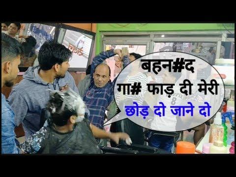 Hair Cutting Prank In Barber Shop   New Prank video In India    Suren Ranga 1
