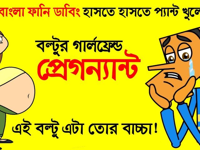 New Bangla Prank Video | Bangla Funny Dubbing | Boltu Funny Prank Videos | Part #217 | FunnY Tv