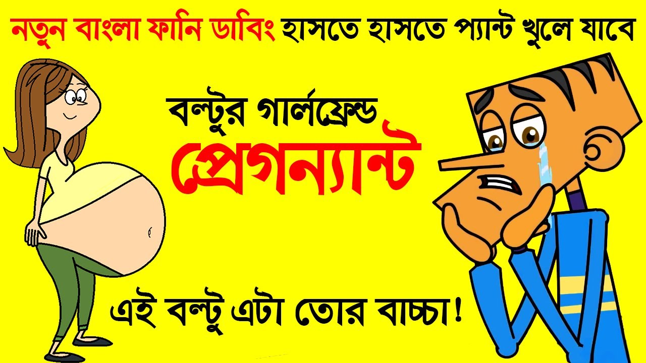 New Bangla Prank Video | Bangla Funny Dubbing | Boltu Funny Prank Videos | Part #217 | FunnY Tv 1
