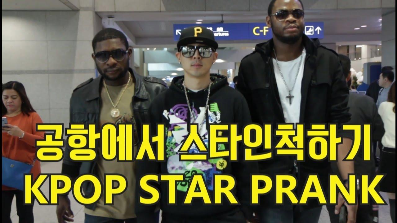 공항에서 KPOP 스타인척하기 Fake Korean KPOP Star Celebrity Prank at Incheon Airport  [Korean prank 몰래카메라] 1