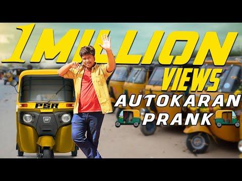Autokaran Prank   Prankster Rahul   Tamil Prank   PSR 2020