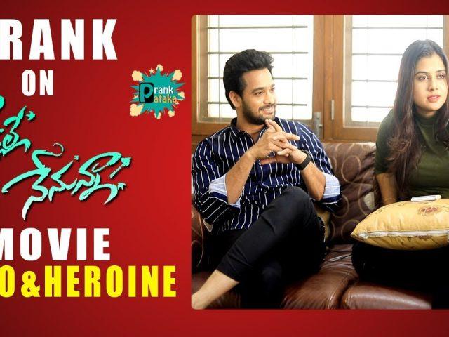 Crazy Prank On Movie Hero & Heroine || Prank On Gumma || Latest Telugu Pranks || Prank Pataka